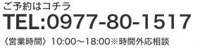 TEL:0977-85-7890